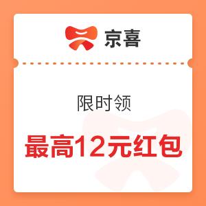京喜 免费领最高12元红包,抵现后低至0.01元包邮