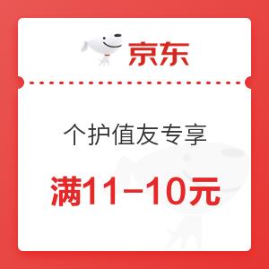 京东 个护专享 满11-10元优惠券限量领