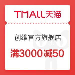天猫 创维官方旗舰店 满3000减50优惠券