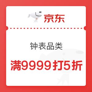 京东 钟表品类 满9999打5折