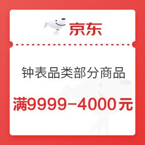 京东 钟表品类部分商品 满9999-4000元优惠券