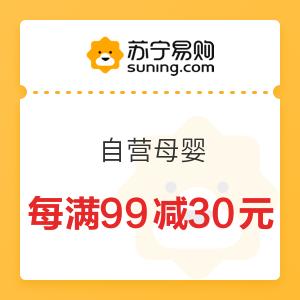 苏宁易购 自营母婴 每满99减30元