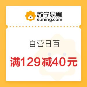 苏宁易购 自营日百 满129减40元