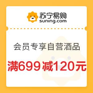 苏宁易购 Super专享自营酒品 满699减120元