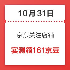 移动专享:10月31日 京东关注店铺领京豆