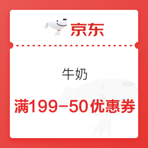 京东 牛奶 满199-50元优惠券