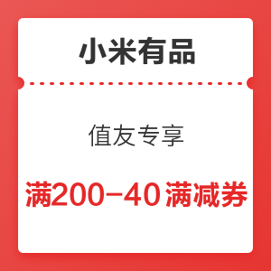 小米有品 值友专享 满200-40元满减券