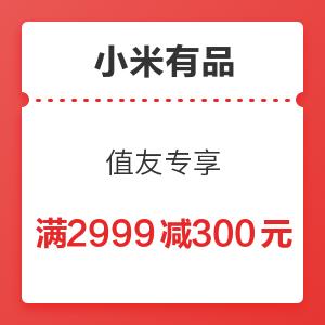 小米有品 值友专享 满2999-300元满减券