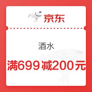 京东 酒水双11专场 满699减200元优惠券