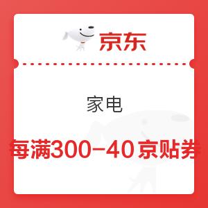 京东 家电 每满300-40元京贴券