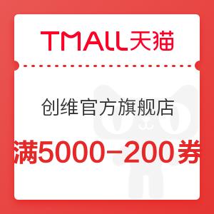 天猫 创维官方旗舰店 满5000减200优惠券