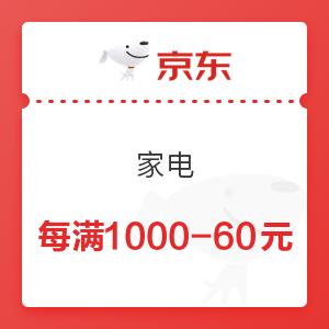 京东 家电 每满1000-60元京贴券