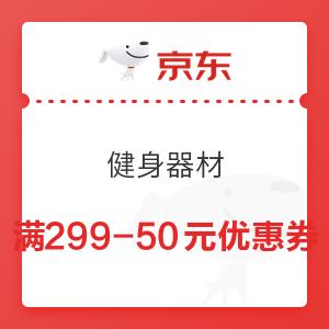 京东 健身器材 仅限1号前1小时使用!