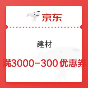 京东 建材 满3000-300元优惠券