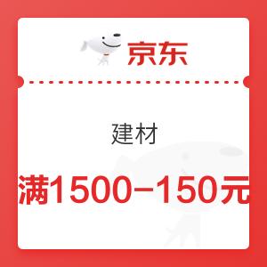 京东 建材 满1500-150元优惠券