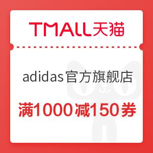 天猫 adidas官方旗舰店 满1000减150元优惠券