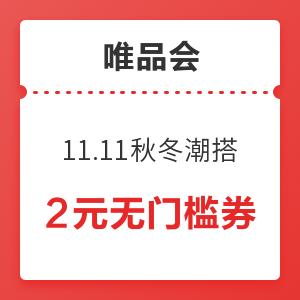 唯品会 11.11秋冬潮搭 品牌组合红包
