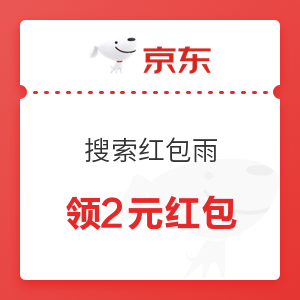 """移动专享:京东app 搜索""""红包雨"""""""