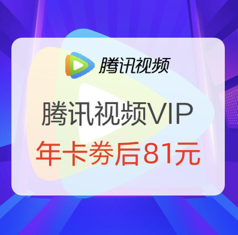 【值得买补贴价】腾讯视频VIP双十一开门红 年卡低至81元 值得买专属补贴18元