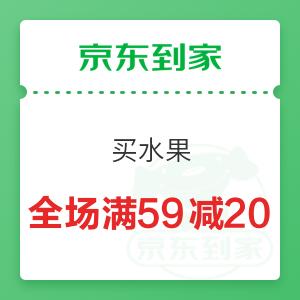 京东到家 买水果 全场满59减20