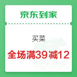 京东到家 买菜 全场满39减12