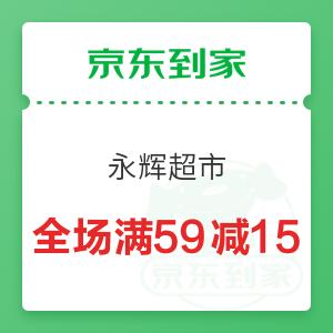 京东到家 永辉全场 满59减15
