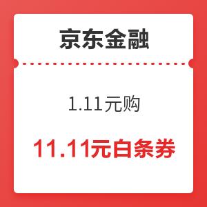 京东金融 白条线下支付11.11元组合权益卡