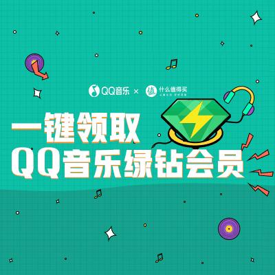 QQ音乐 豪华绿钻限时领取