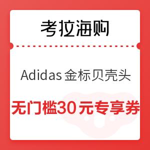 考拉海购 Adidas金标贝壳头 无门槛30元专享券