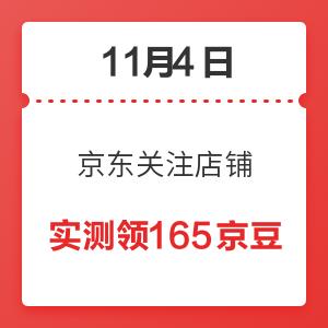 移动专享:11月4日 京东关注店铺领京豆 实测领165京豆