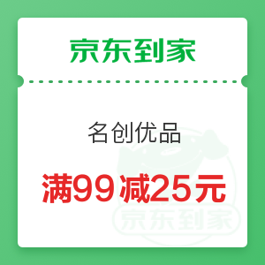 京东到家 名创优品 满99减25元 名创优品满99减25