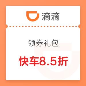 滴滴出行 领券礼包 快车8.5折+专车9.2折