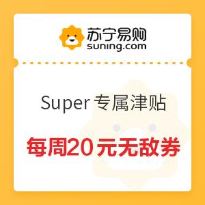 移动专享:苏宁易购 Super专属购物津贴 活动持续到年底 每周20元无敌券