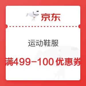 京东 运动鞋服 满499-100元优惠券 满499-100元优惠券