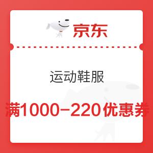 京东 运动鞋服 满1000-220元优惠券 满1000-220元