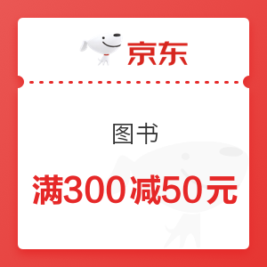 京东图书满300减50元优惠券
