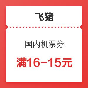 飞猪 国内机票券 满16-15元