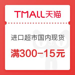 天猫国际 进口超市国内现货 满300-15元