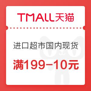 天猫国际 进口超市国内现货 满199-10元