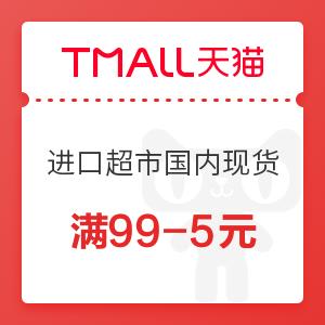 天猫国际 进口超市国内现货 满99-5元