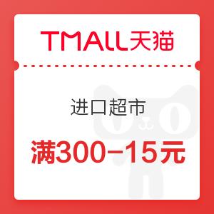 天猫国际 进口超市 满300-15元