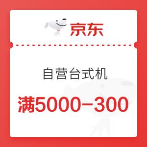 京东 自营台式机 满5000-300元优惠券