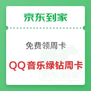 双11回血季:免费领京东到家周卡 QQ音乐绿钻周卡