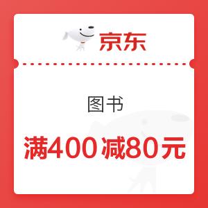 京东 图书 满400减80元优惠券