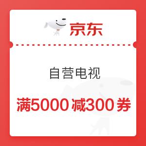 京东 自营电视 满5000减300元优惠券