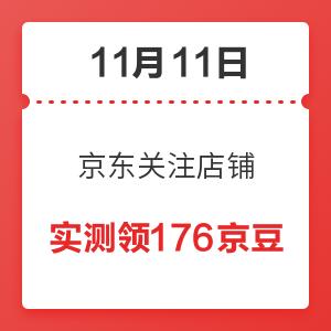 11月11日 京东关注店铺领京豆 实测领176京豆