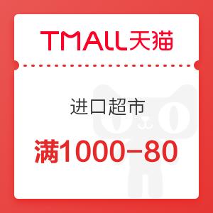 天猫国际 进口超市 满1000-80元优惠券