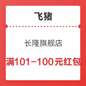 飞猪  限长隆旗舰店指定产品使用