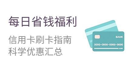 每日省钱福利 信用卡刷卡指南 科学优惠汇总