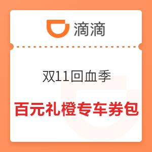 【双11回血季】滴滴出行 100元礼橙专车券包 领100元礼橙专车券包